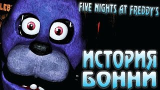 - История Бонни Five Nights at Freddy s