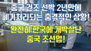 중국 건조 선박 2년만에 폐기처리되는 충격적인 상황!완전히 한국에 개박살난중국 조선업!