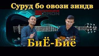 Файзали Хочаев биё Бие 2019