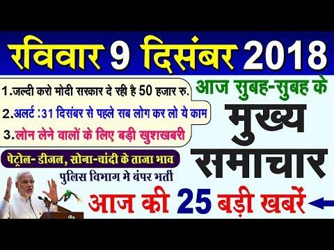 Today Breaking News ! आज 9 दिसंबर के मुख्य समाचार, 9 December PM Modi Loan, ATM, Election, Job