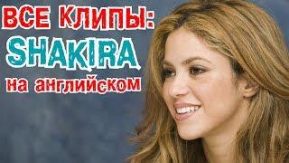 ВСЕ КЛИПЫ SHAKIRA НА АНГЛИЙСКОМ // Самые популярные песни Шакиры на английском языке