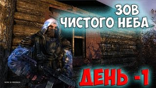 STALKER CALL OF CHERNOBYL - БРОДЯГА (ДЕНЬ 1)(, 2016-06-08T04:13:27.000Z)