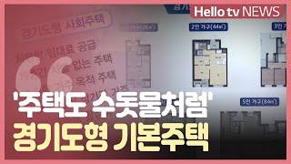 역세권 30평 아파트, 월세 50만 원에 평생 거주