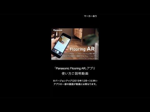 Flooring ARアプリ 使い方動画 <マーカーあり>