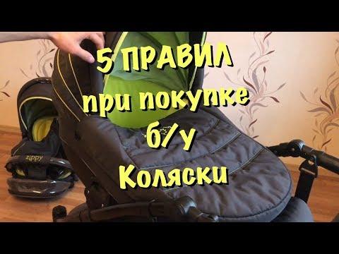 5 ПРАВИЛ ПРИ ПОКУПКЕ Б/У КОЛЯСКИ