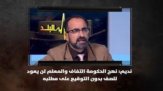 نديم: نهج الحكومة التفاف والمعلم لن يعود للصف بدون التوقيع على مطلبه