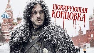 Перевод - Игра престолов: Шокирующая Концовка (Спойлер)