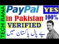 Paypal in Pakistan? | Yes | 100% Working 2017