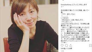 """渡辺満里奈が「イタいおばさん」化? インスタ""""すっぴん""""に違和感が…… ..."""
