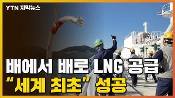 """[자막뉴스] """"국내 조선업체, 세계 최초로 성공""""..."""