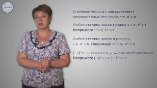 Алгебра 7 Что такое степень с натуральным показателем