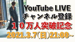 ミランダかあちゃんねる/登録者10万人突破!記念ライブ