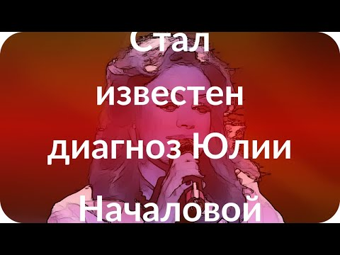 Стал известен диагноз Юлии Началовой