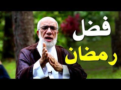 اجمل ما قال الشيخ عمر عبد الكافي - فضل شهر رمضان واسرار لا تعرفها عنه