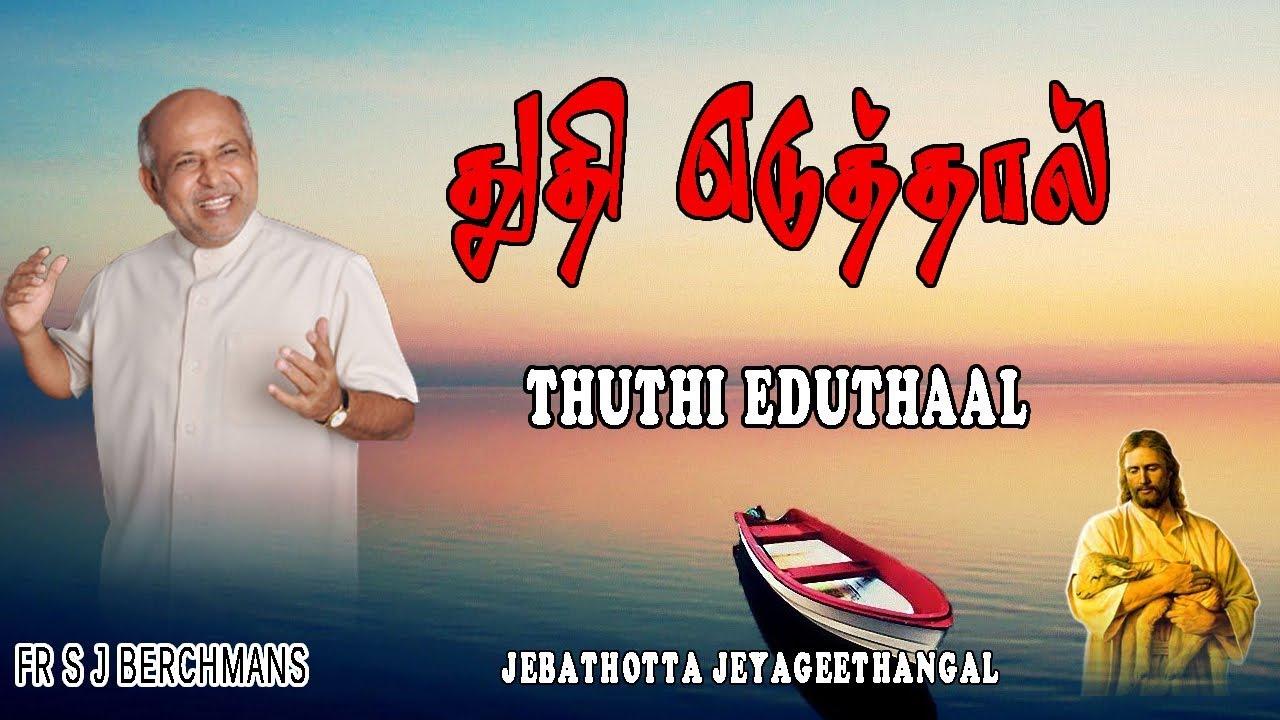 Thuthi Eduthai   Lyrics Video   Fr. S.J. Berchmans   Jebathotta Jayageethanga
