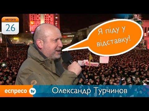 Турчинов на Майдані │ Turchynov Speaks At Maidan