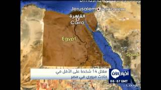 مقتل 14 شخصا على الأقل في حادث مروري في مصر