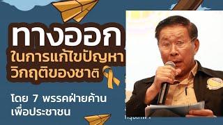 เสวนา-ทางออกประเทศไทยครั้งที่1ฝ่ายค้านเพื่อประชาชน
