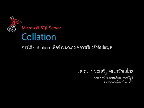 SQL: การใช้ Collation เพื่อกำหนดเกณฑ์การเรียงลำดับข้อมูล