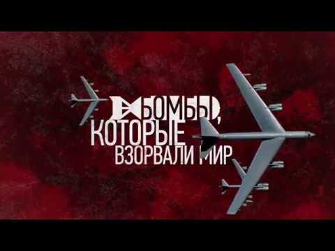 Бомбы, которые взорвали мир - док. проект