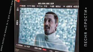 #димабилан  Дима Билан Из Жизни 19 го дня ноября 2018 ... съёмки клипа Прости