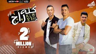 "مهرجان "" كله راح "" حسن شاكوش و علي قدوره و نور التوت - توزيع اسلام ساسو 2020"