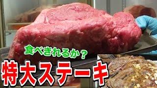 【検証】ステーキ屋で最大のサイズを注文した結果www thumbnail