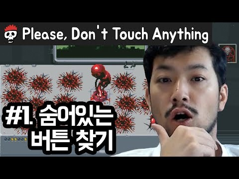 【Please, Don't Touch Anything】 #1.숨어있는 버튼 찾기