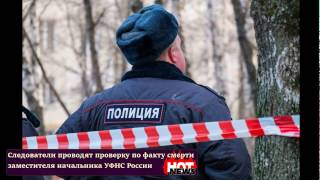 Следователи проводят проверку по факту смерти заместителя начальника УФНС