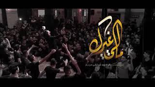 الرادود مرتضى حرب،.. مالي غيرك يا ابو علي