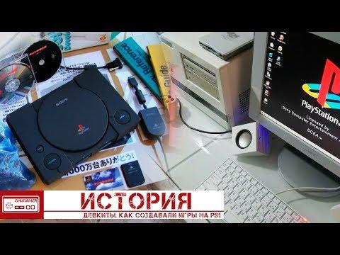 Как создавали игры на PlayStation/История Девкитов PS1