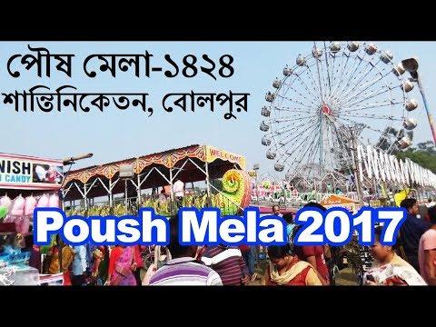 Poush Mela 2017
