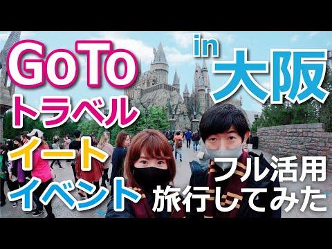 【GoToフル活用】超お得に大阪観光してきた(USJ・大阪城・鶴橋)