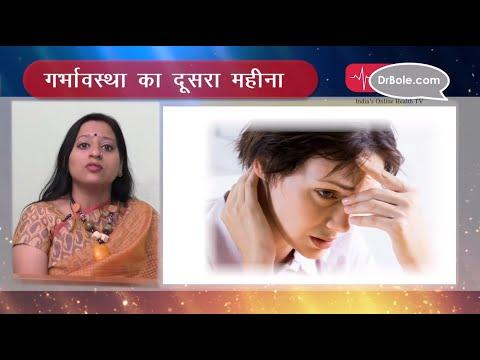 Pregnancy का दूसरा महीना परेशानियां और उनके उपचार | Hindi Health Tips