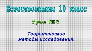 Естествознание 10 класс (Урок№6 - Теоретические методы исследования.)