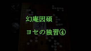 幻庵因碩 ヨセの独習④ MR囲碁2155