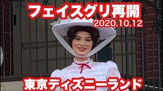 【TDL】待望!フェイスグリ再開/2020.10.12