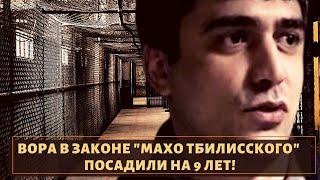 """Вора в законе """"Махо Тбилисского"""" посадили на 9 лет!"""