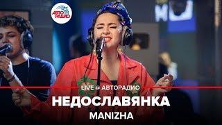 MANIZHA - НЕДОСЛАВЯНКА (LIVE @ Авторадио)
