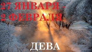 ДЕВА 27 ЯНВАРЯ-02 ФЕВРАЛЯ ТАРО ГОРОСКОП