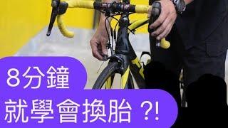 8分鐘就學會單車換胎?!單車家族