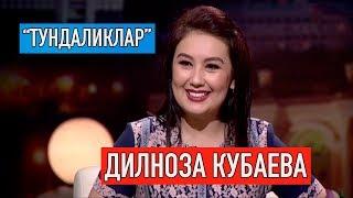 """Тундаликлар"": Гўзал ва латофатли Дилноза Кубаева"