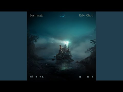"""Fortunate (HBO Asia Original Series """"Adventure of the Ring"""" Theme Song)"""