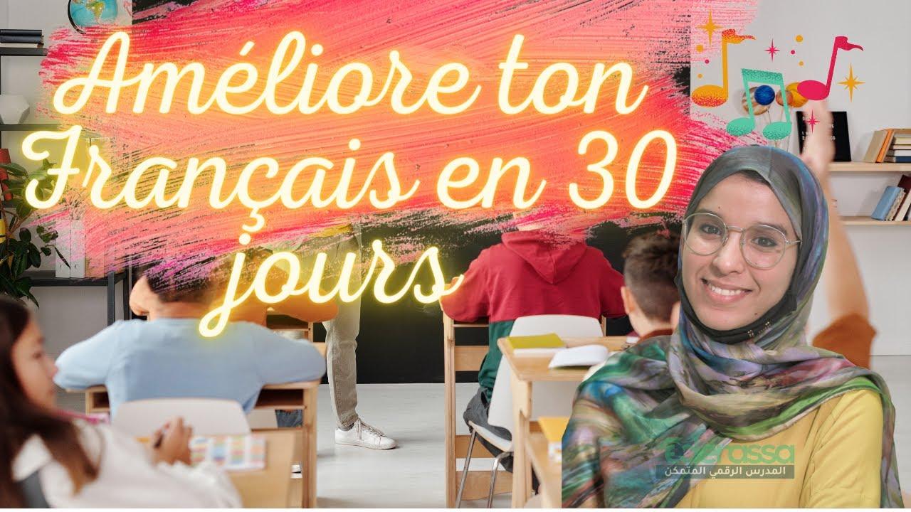 Download Améliore ton Français en 30 jours 🎼 مترجم