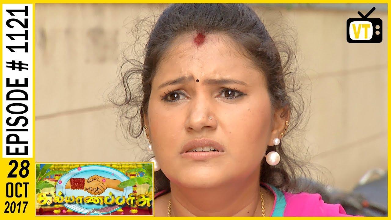 Kalyanaparisu - கல்யாணபரிசு - Tamil Serial   Sun TV   Episode 1121    28/10/2017