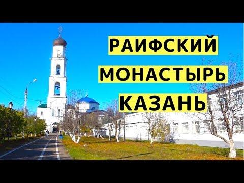 Раифский Монастырь Казань. Раифский Богородицкий Мужской Монастырь с Детьми