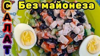 Салат без майонеза (Салат с фасолью и крабовыми палочками)