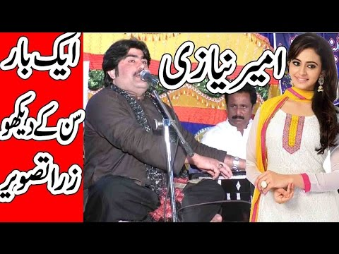 Zara Tasveer Se Ameer niazi Pai Khel ||new saraiki song 2017