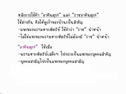 ภาษาไทย ติว ม.3 สอบเข้า ม.4 ราชาศัพท์ โดย อ.ณภัชชา