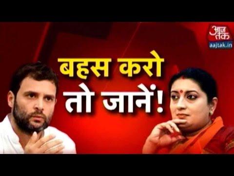Dastak: Smriti Irani's Confrontation With Rahul Gandhi